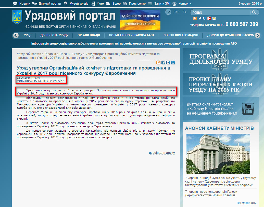http://www.kmu.gov.ua/control/uk/publish/article?art_id=249081646&cat_id=244276429