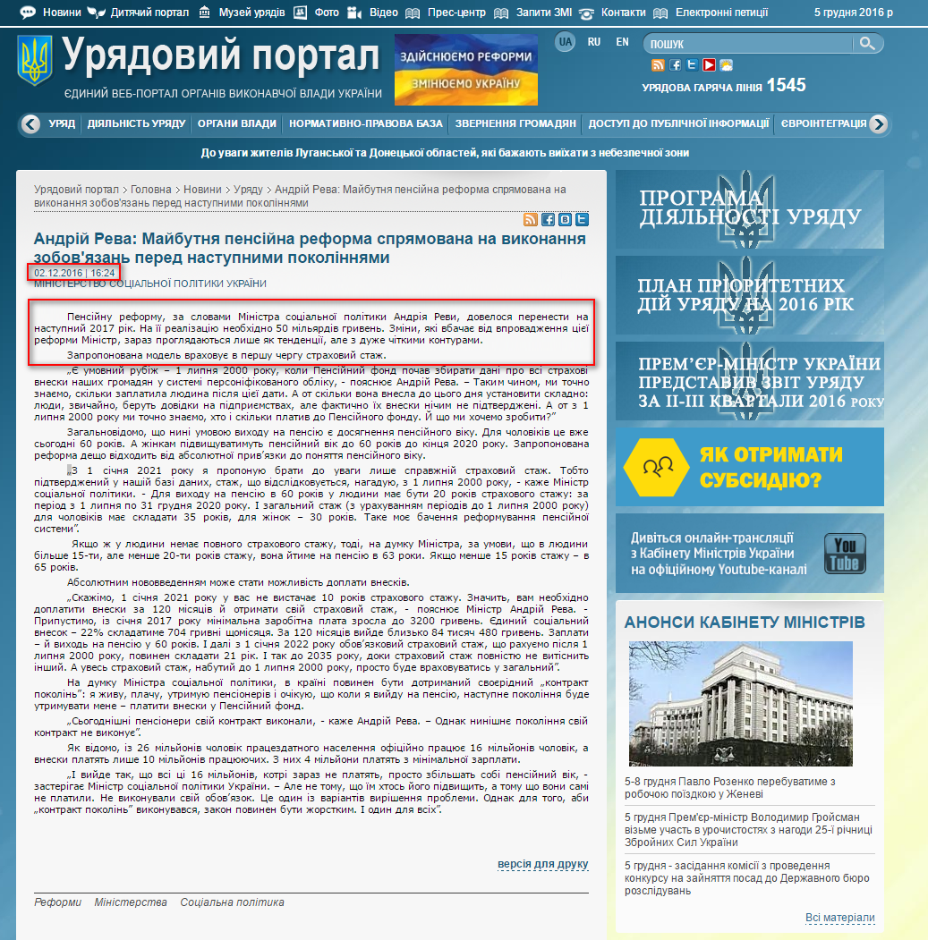 http://www.kmu.gov.ua/control/uk/publish/article?art_id=249551274&cat_id=244276429