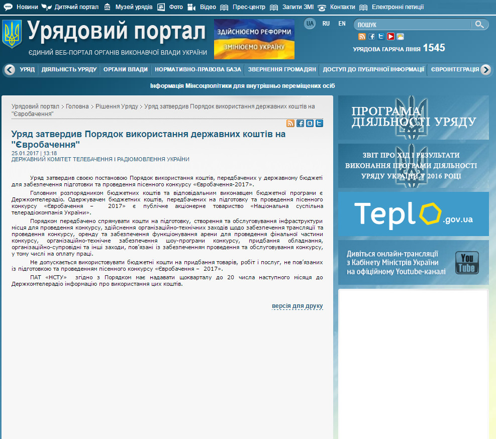 http://www.kmu.gov.ua/control/publish/article?art_id=249682166