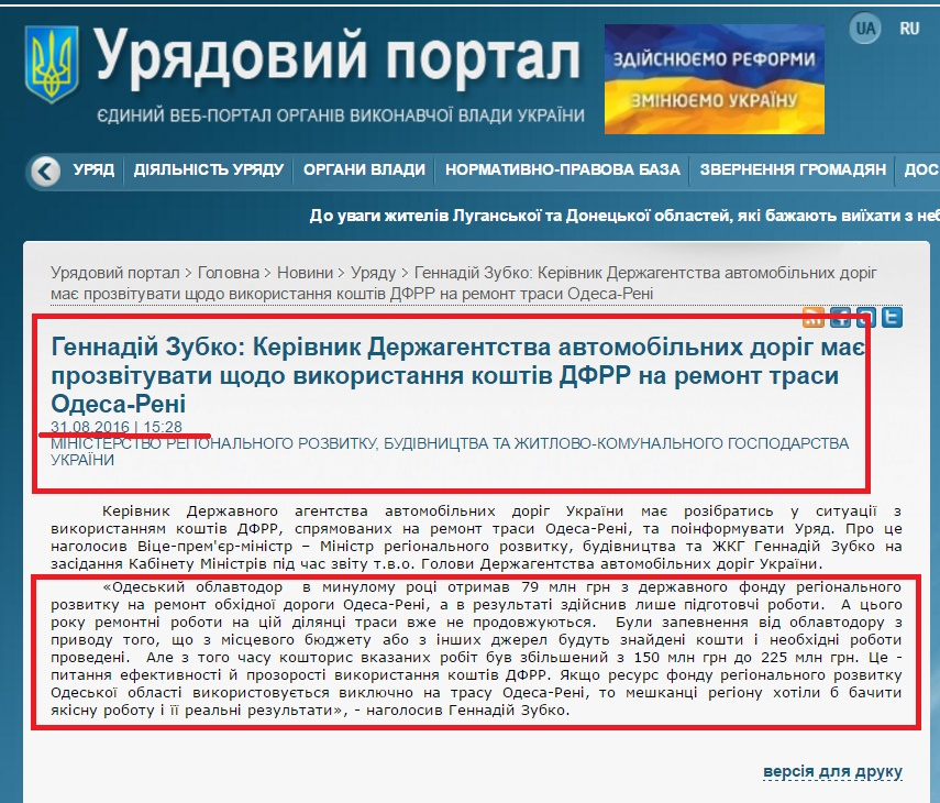 http://www.kmu.gov.ua/control/uk/publish/article?art_id=249273830&cat_id=244276429
