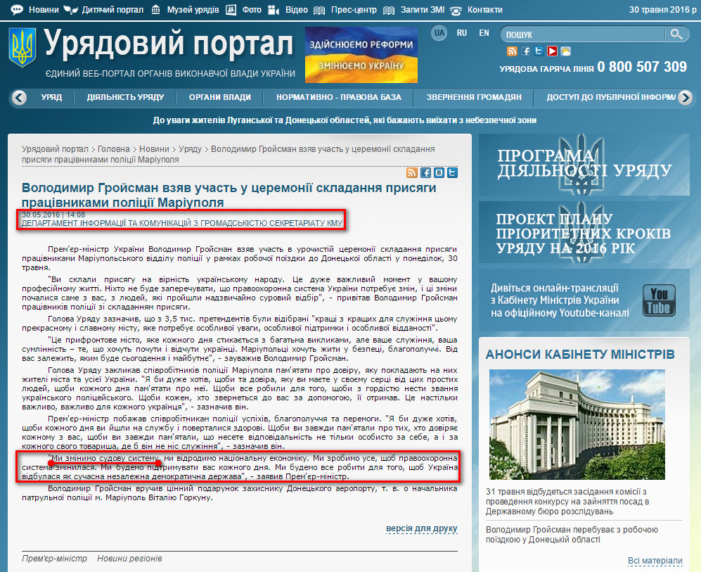 http://www.kmu.gov.ua/control/uk/publish/article?art_id=249070103&cat_id=244276429