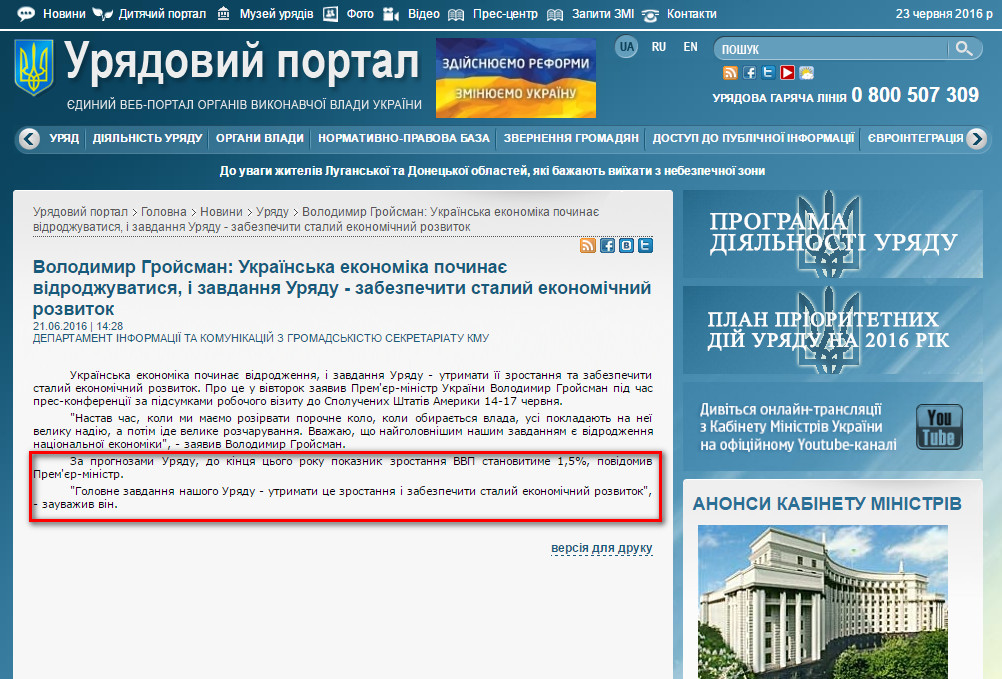 http://www.kmu.gov.ua/control/uk/publish/article?art_id=249131008&cat_id=244276429
