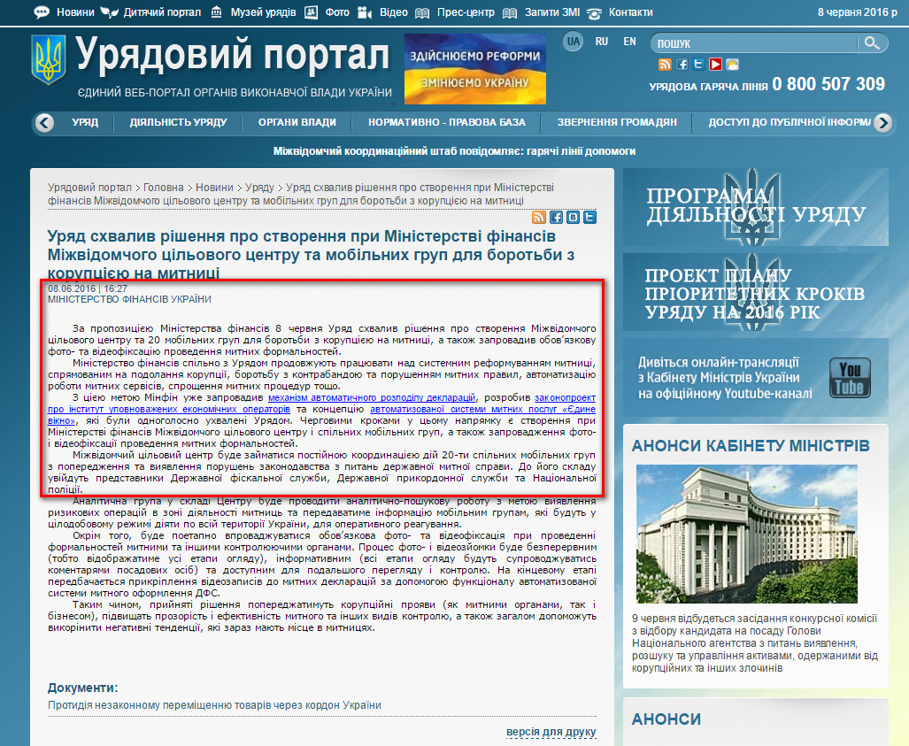 http://www.kmu.gov.ua/control/uk/publish/article?art_id=249098220&cat_id=244276429