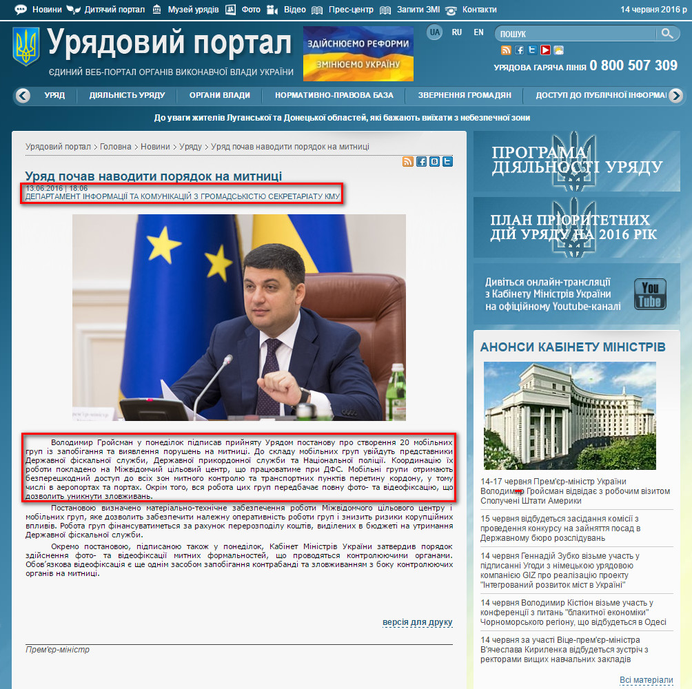 http://www.kmu.gov.ua/control/uk/publish/article?art_id=249110312&cat_id=244276429