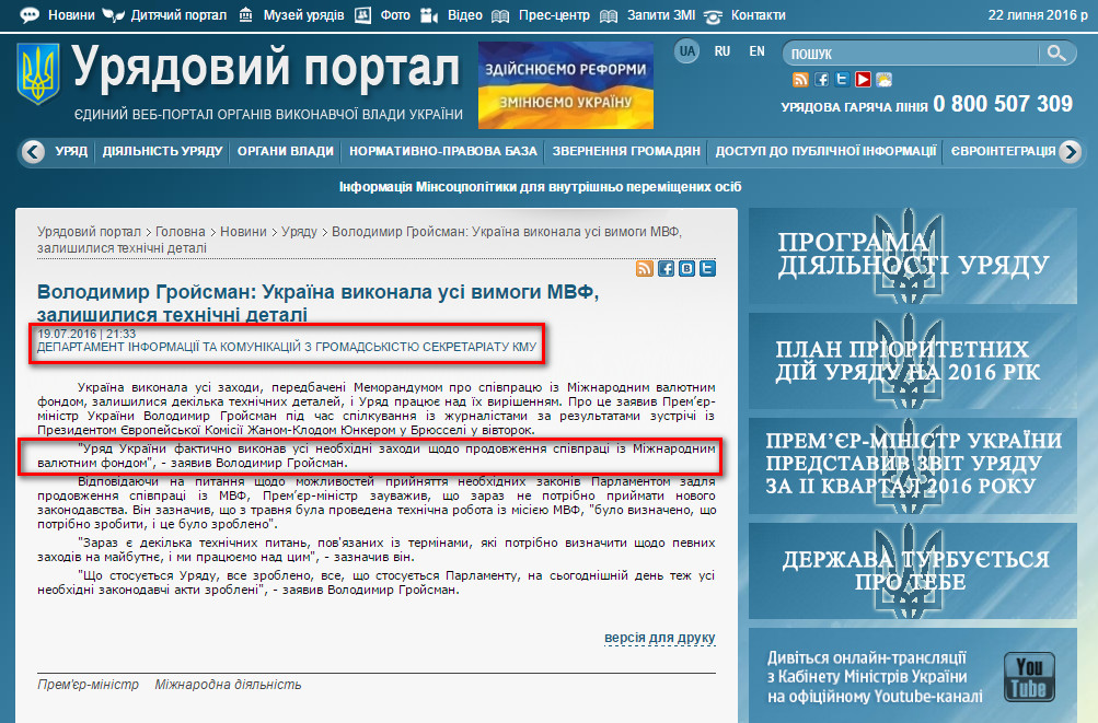 http://www.kmu.gov.ua/control/uk/publish/article?art_id=249200853&cat_id=244276429