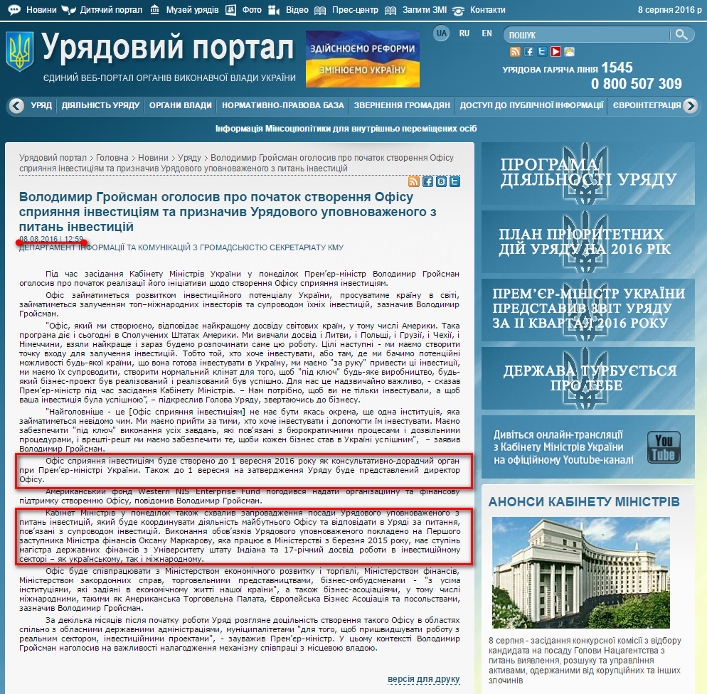 http://www.kmu.gov.ua/control/uk/publish/article?art_id=249233079&cat_id=244276429
