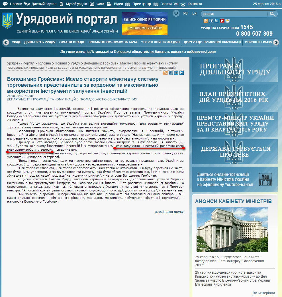 http://www.kmu.gov.ua/control/uk/publish/article?art_id=249258571&cat_id=244276429