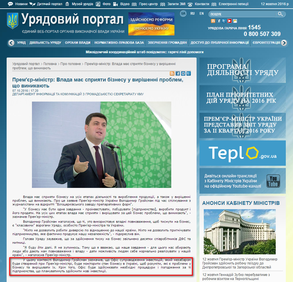 http://www.kmu.gov.ua/control/uk/publish/article?art_id=249386787&cat_id=244276429