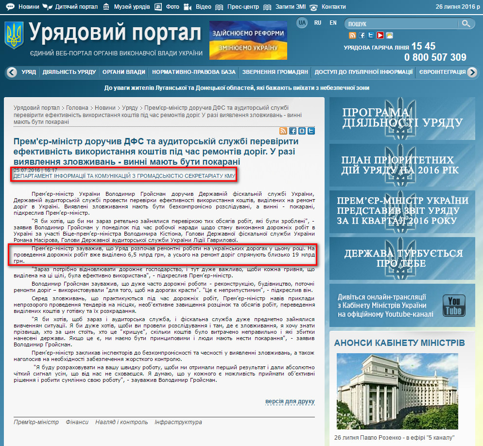 http://www.kmu.gov.ua/control/uk/publish/article?art_id=249212406&cat_id=244276429
