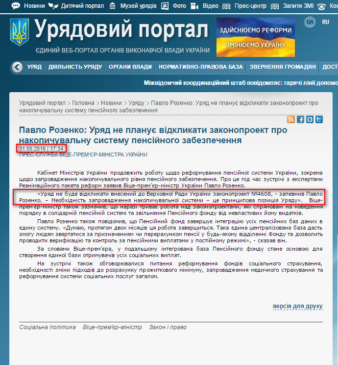 http://www.kmu.gov.ua/control/uk/publish/article?art_id=249076352&cat_id=244276429
