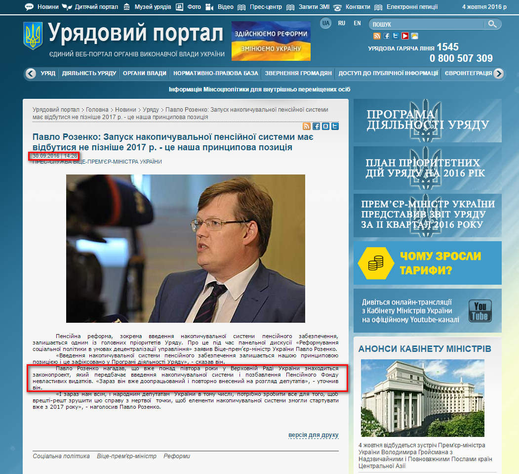http://www.kmu.gov.ua/control/uk/publish/article?art_id=249363658&cat_id=244276429