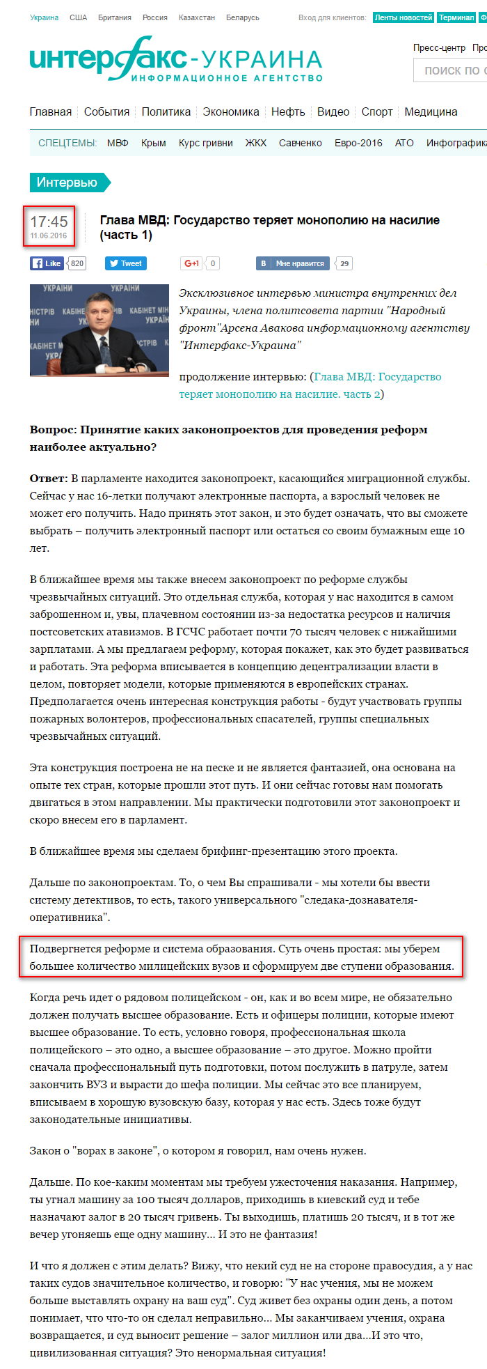 http://interfax.com.ua/news/interview/349567.html