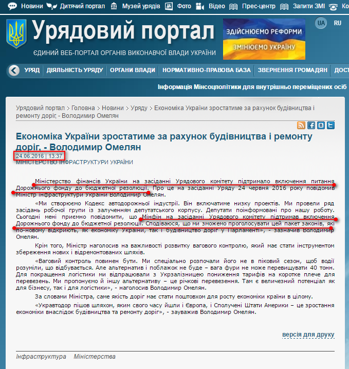 http://www.kmu.gov.ua/control/uk/publish/article?art_id=249140594&cat_id=244276429