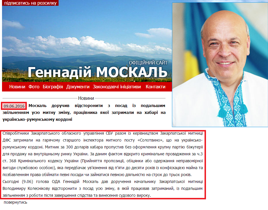http://moskal.in.ua/?categoty=news&news_id=2280