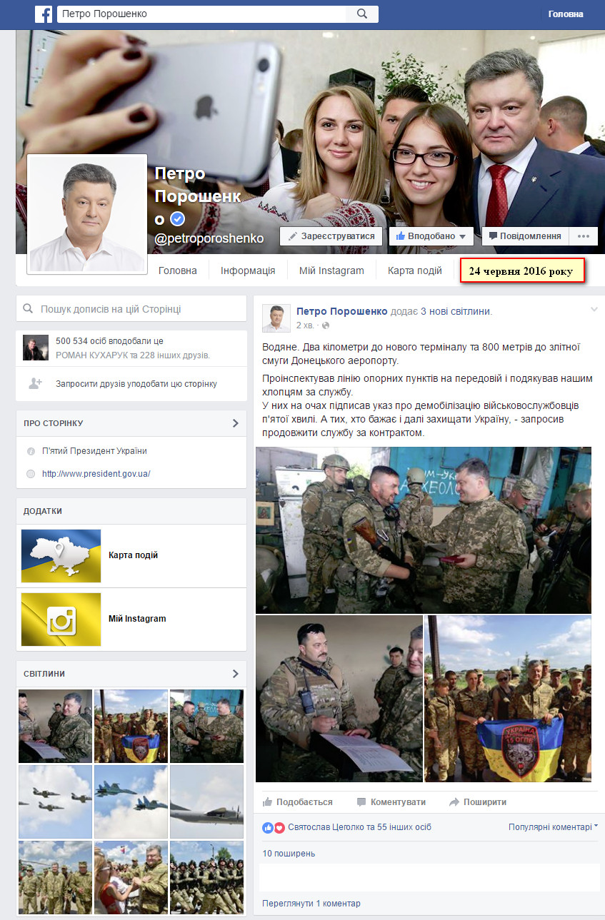 https://www.facebook.com/petroporoshenko/posts/801091410025253