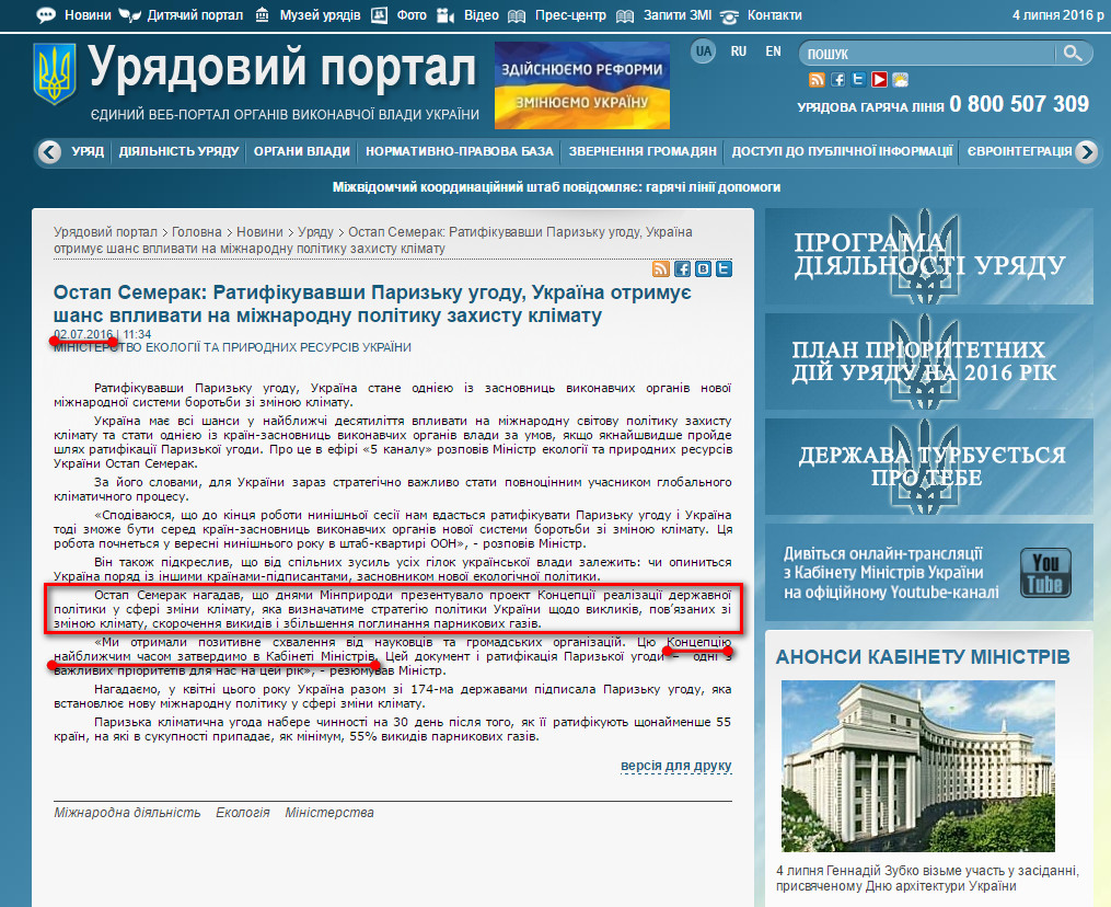 http://www.kmu.gov.ua/control/uk/publish/article?art_id=249158098&cat_id=244276429