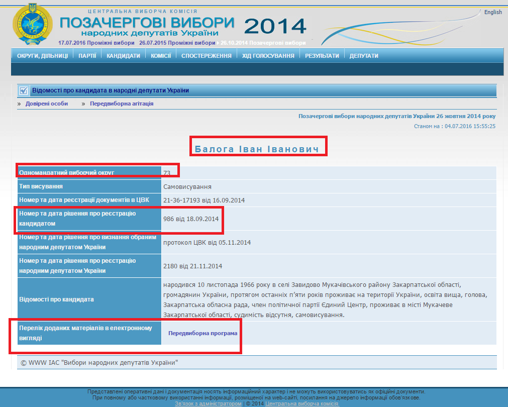 http://w1.c1.rada.gov.ua/pls/pt2/reports.dep2?PERSON=18061&SKL=9