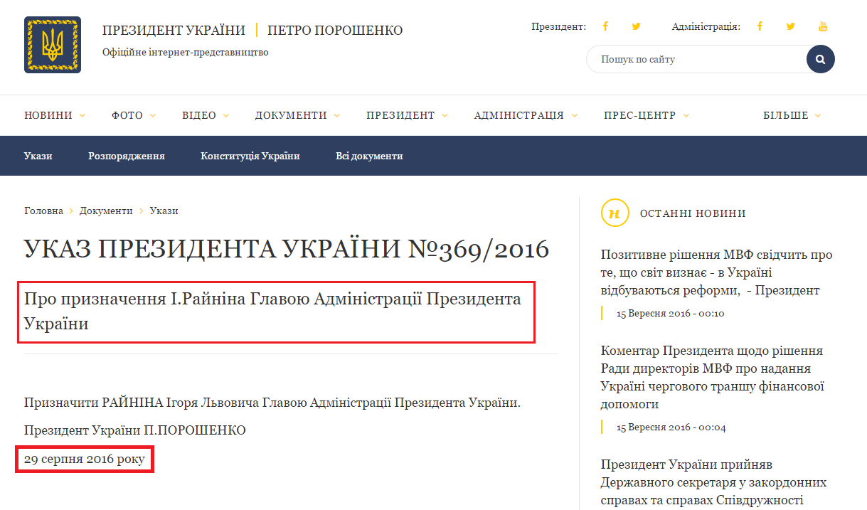 http://www.president.gov.ua/documents/3692016-20449