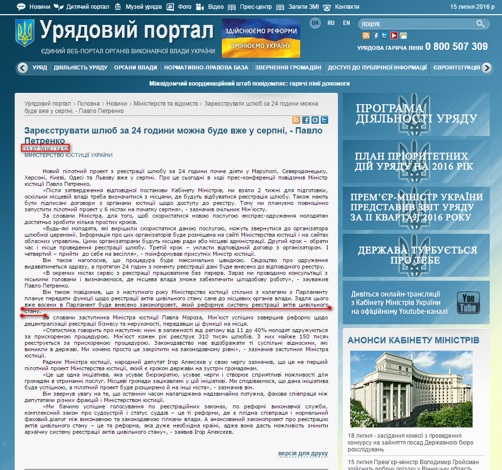 http://www.kmu.gov.ua/control/uk/publish/article?art_id=249191717&cat_id=244277212