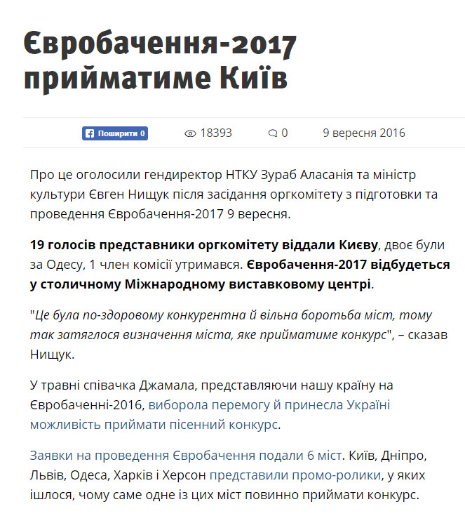 https://life.pravda.com.ua/culture/2016/09/9/217107/