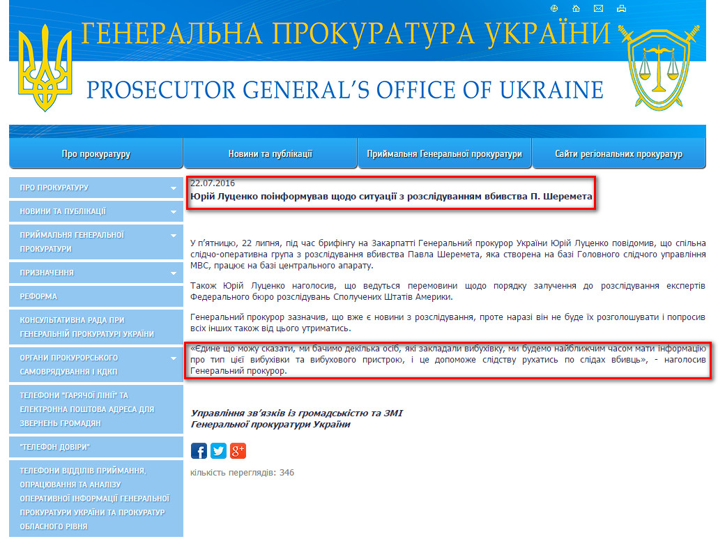 http://www.gp.gov.ua/ua/news.html?_m=publications&_c=view&_t=rec&id=189356