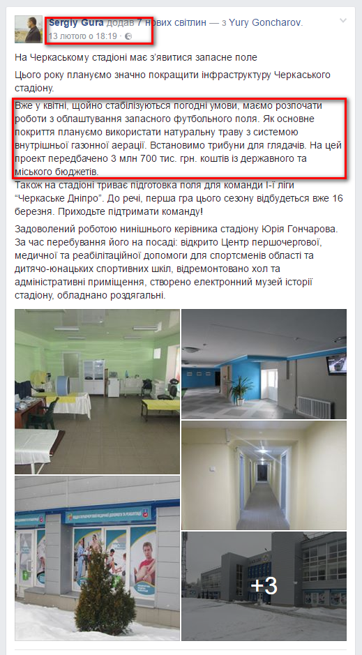 https://www.facebook.com/sergiy.gura/posts/124851611366736?pnref=story