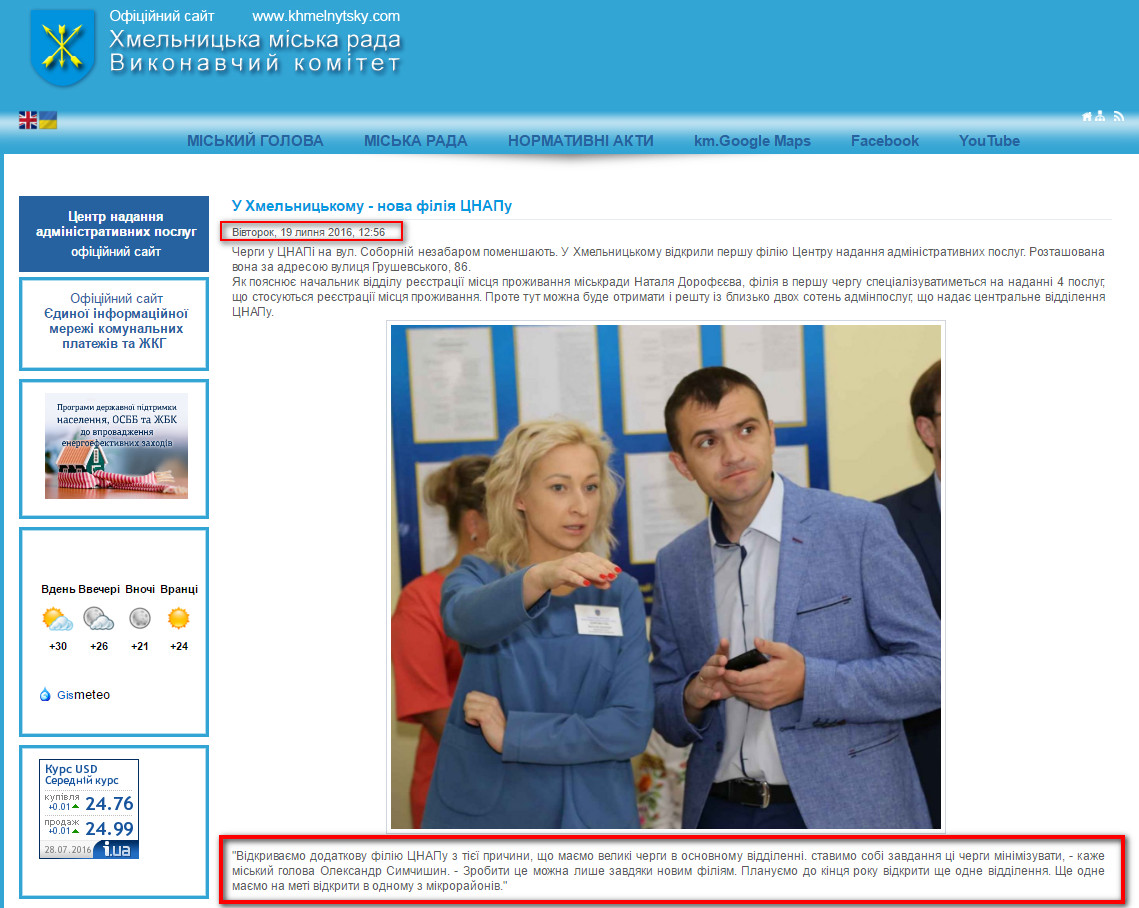 http://khm.gov.ua/index.php?option=com_content&view=article&id=31876:2016-07-19-10-05-34&catid=189:2010-02-15-10-41-41