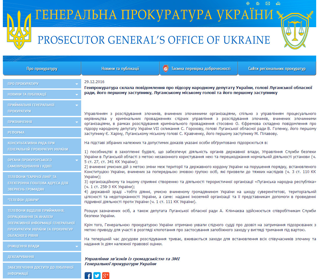 http://www.gp.gov.ua/ua/news.html?_m=publications&_t=rec&id=199229&fp=70
