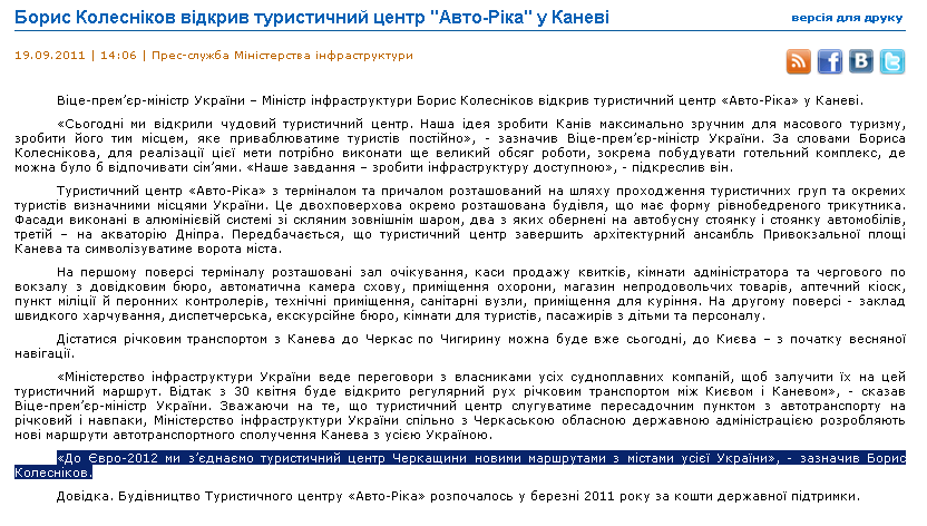 http://www.kmu.gov.ua/control/uk/publish/article?art_id=244545057&cat_id=244276429