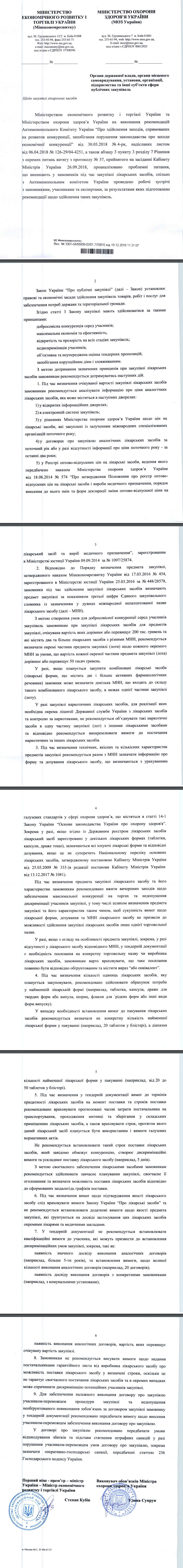 https://www.city.kharkov.ua/assets/files/docs/zakypki/3301-04_55905-03_01.7_33810-vd-19.12.2018.pdf