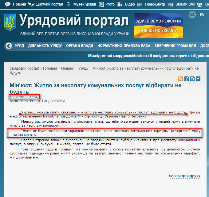 http://www.kmu.gov.ua/control/uk/publish/article?art_id=249249431&cat_id=244276429