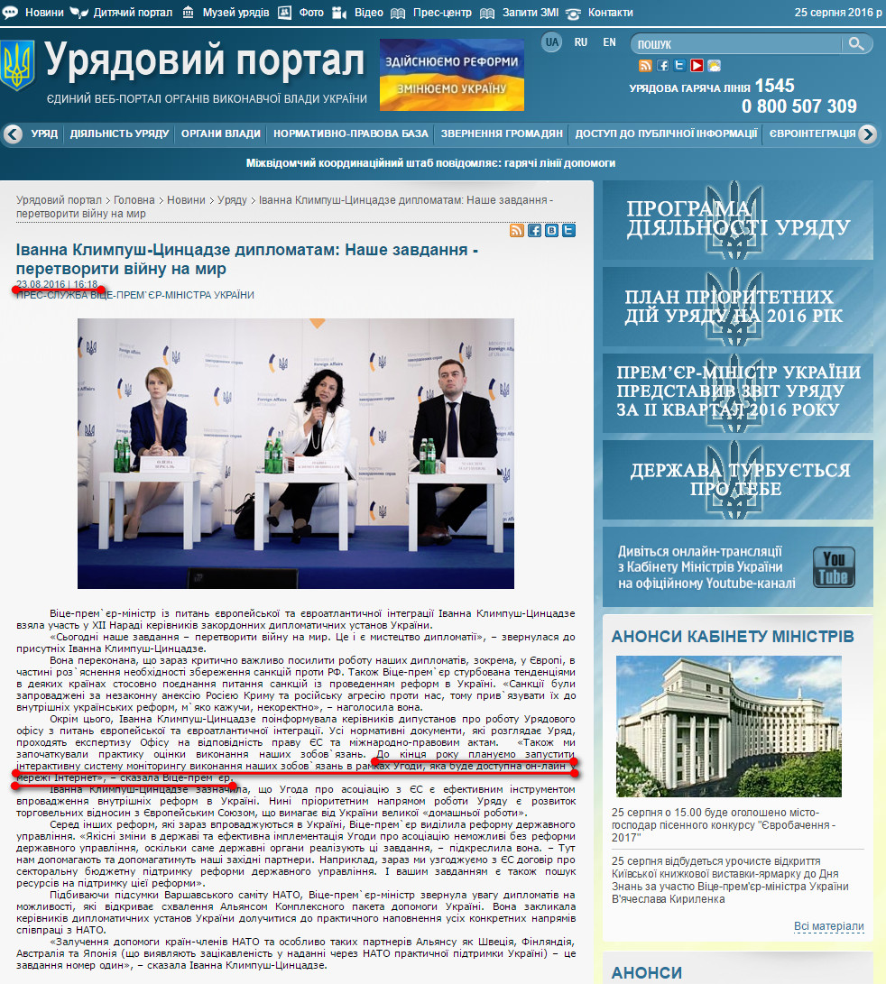 http://www.kmu.gov.ua/control/uk/publish/article?art_id=249256297&cat_id=244276429