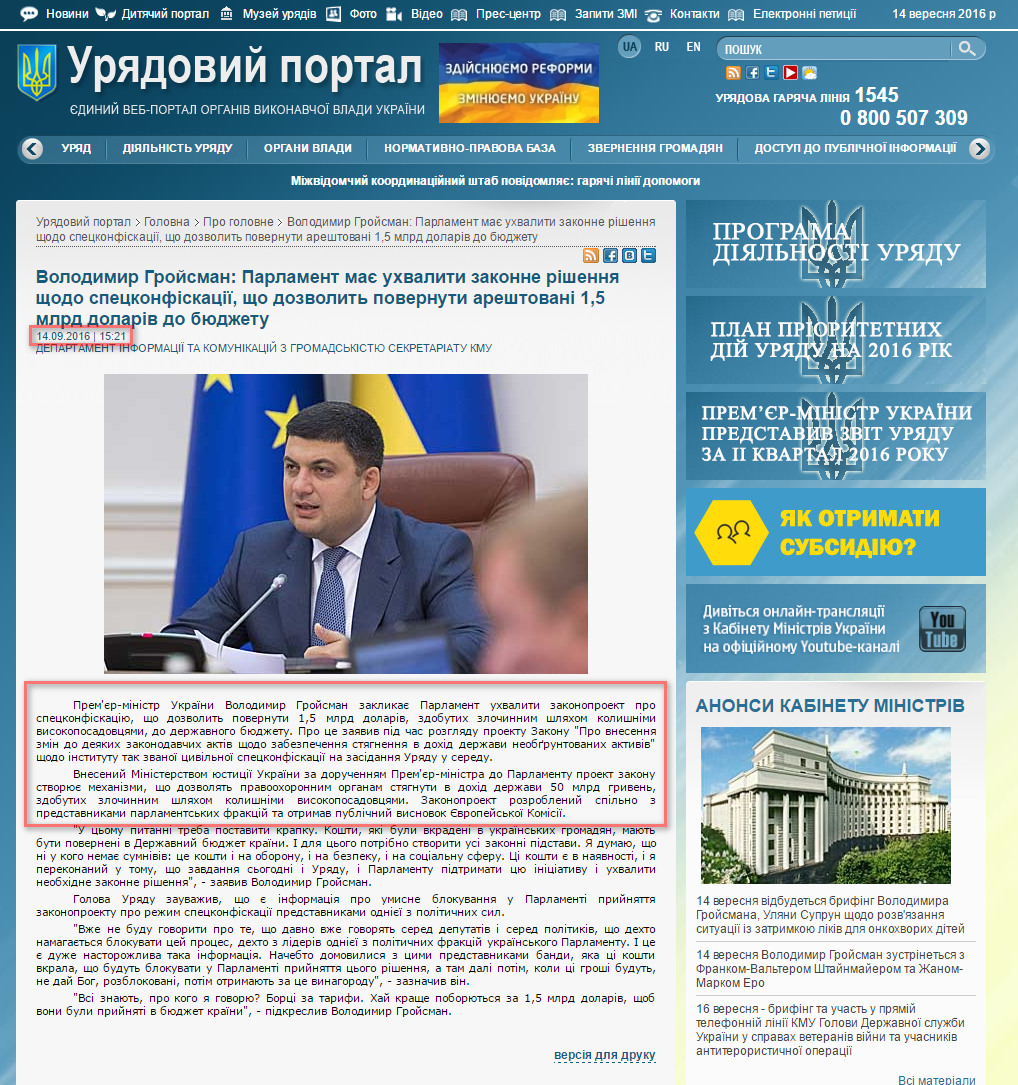 http://www.kmu.gov.ua/control/uk/publish/article?art_id=249314809&cat_id=244274130