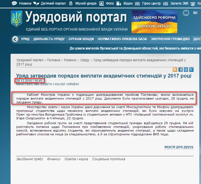 http://www.kmu.gov.ua/control/uk/publish/article?art_id=249631061&cat_id=244276429