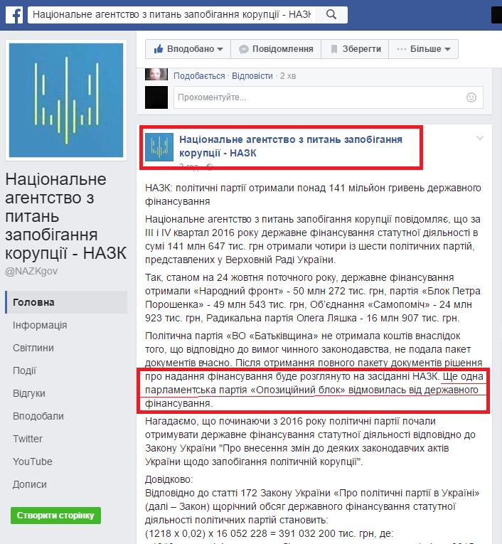 https://www.facebook.com/NAZKgov/?fref=ts