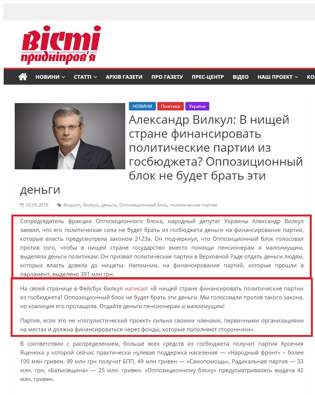 http://vesti.dp.ua/aleksandr-vilkul-v-nishhej-strane-finansirovat-politicheskie-partii-iz-gosbyudzheta-oppozicionnyj-blok-ne-budet-brat-eti-dengi/