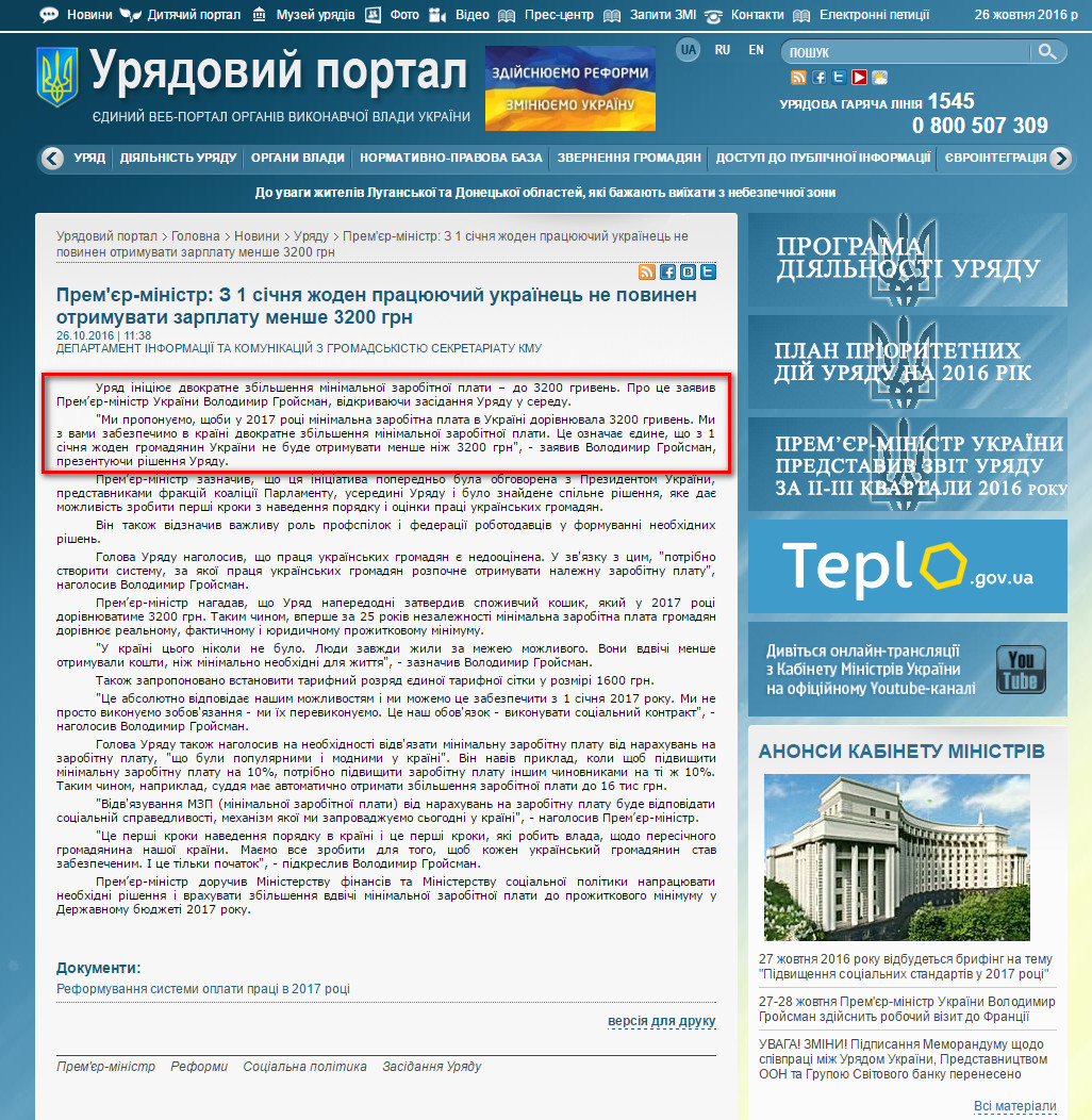 http://www.kmu.gov.ua/control/uk/publish/article?art_id=249430230&cat_id=244276429