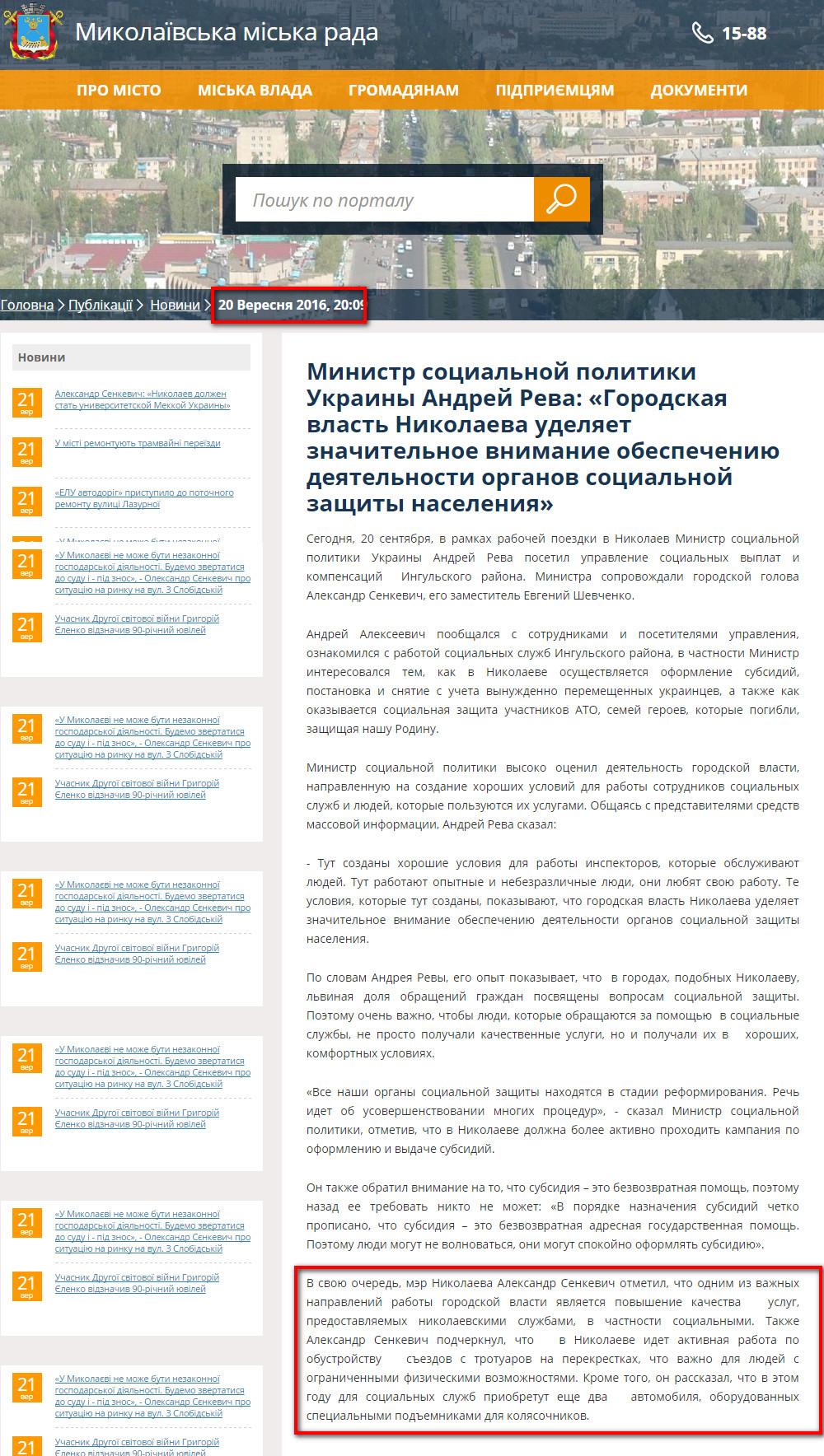https://mkrada.gov.ua/news/3379.html