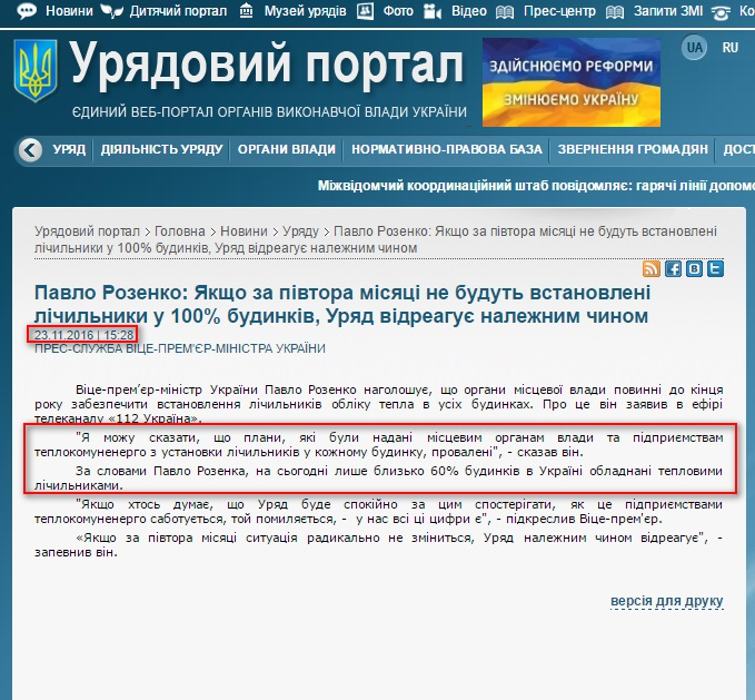 http://www.kmu.gov.ua/control/uk/publish/article?art_id=249518027&cat_id=244276429