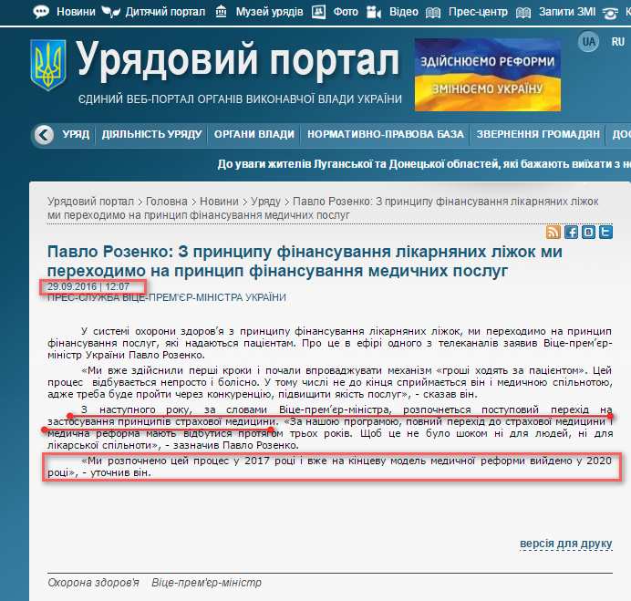 http://www.kmu.gov.ua/control/publish/article?art_id=249359323