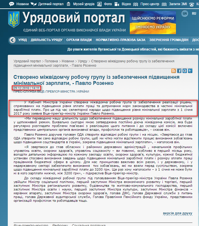 http://www.kmu.gov.ua/control/publish/article?art_id=249633126