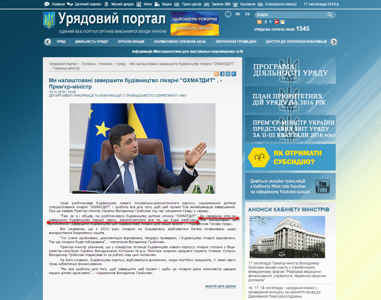http://www.kmu.gov.ua/control/uk/publish/article?art_id=249493562&cat_id=244276429