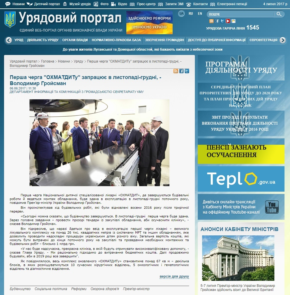 http://www.kmu.gov.ua/control/uk/publish/article?art_id=250041395&cat_id=244276429