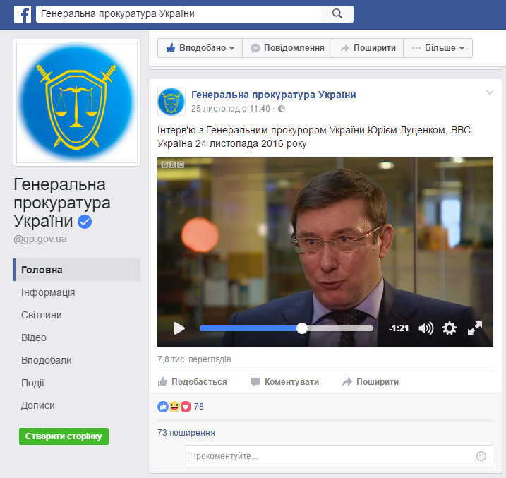 https://www.facebook.com/gp.gov.ua/videos/777826215688976/