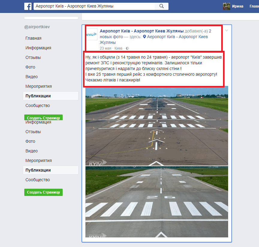 https://www.facebook.com/airportkiev/posts/859782137493756