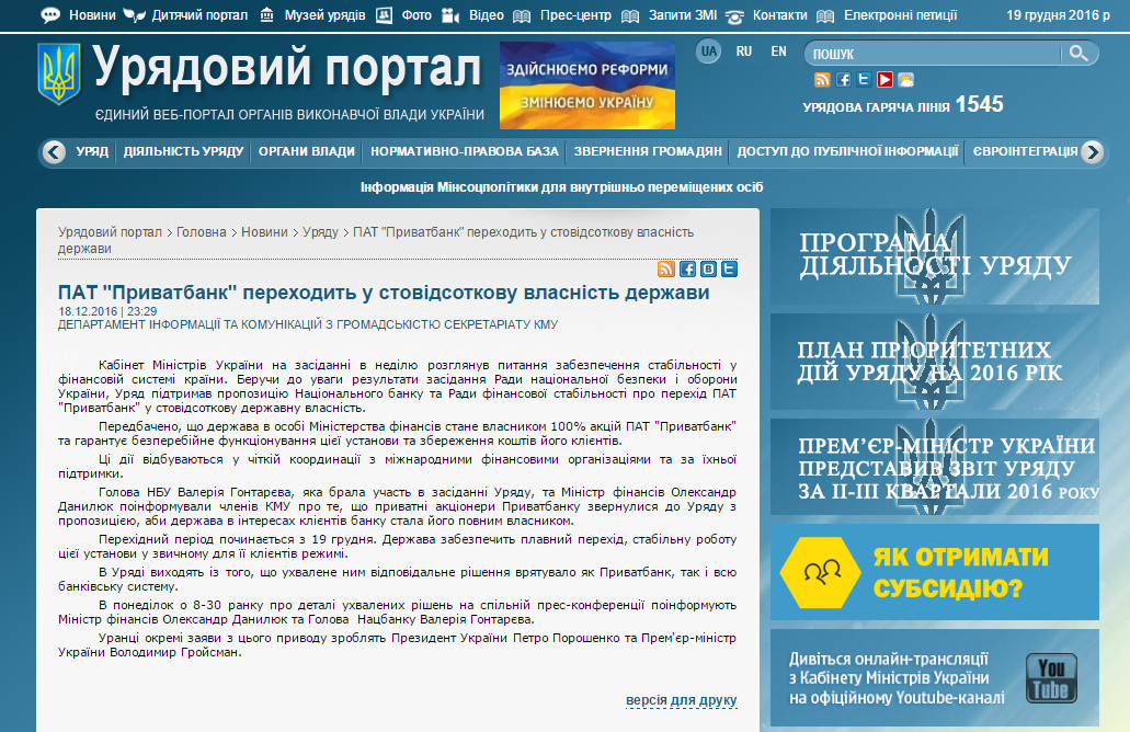 http://www.kmu.gov.ua/control/uk/publish/article?art_id=249597705&cat_id=244276429