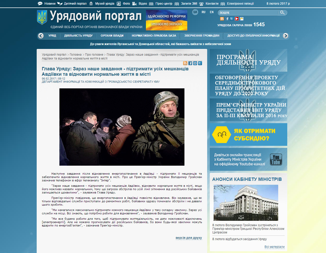http://www.kmu.gov.ua/control/uk/publish/article?art_id=249713337&cat_id=244274130