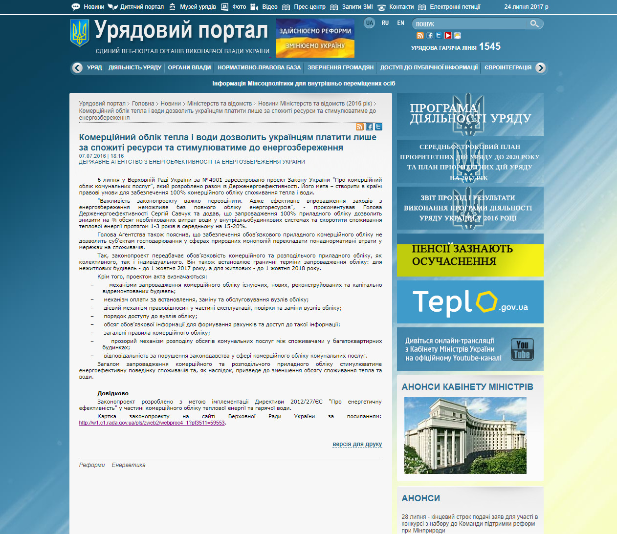 http://www.kmu.gov.ua/control/uk/publish/article?art_id=249171428&cat_id=244277212