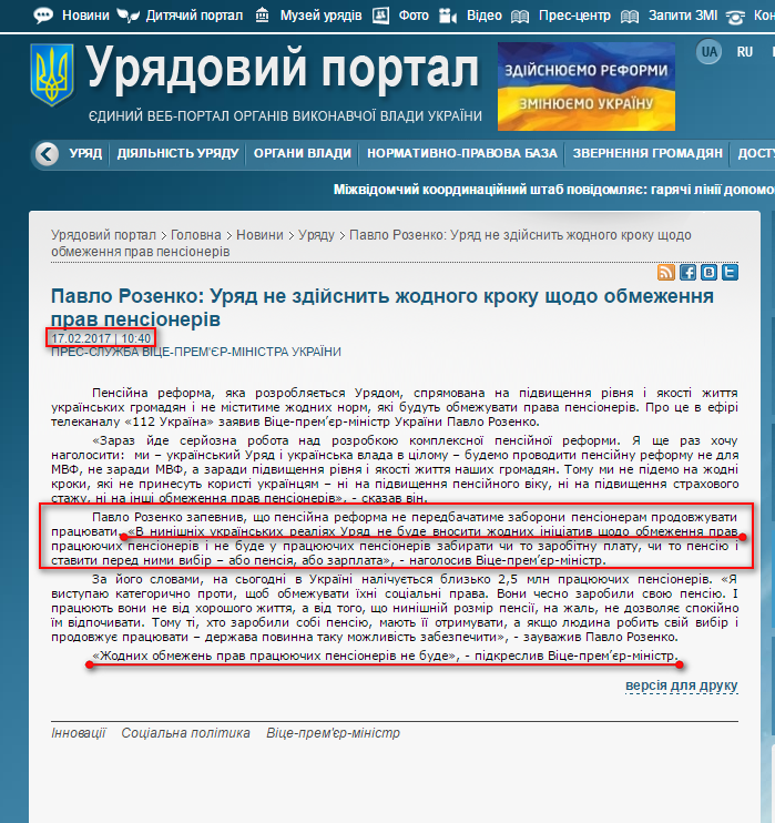 http://www.kmu.gov.ua/control/uk/publish/article?art_id=249751072&cat_id=244276429