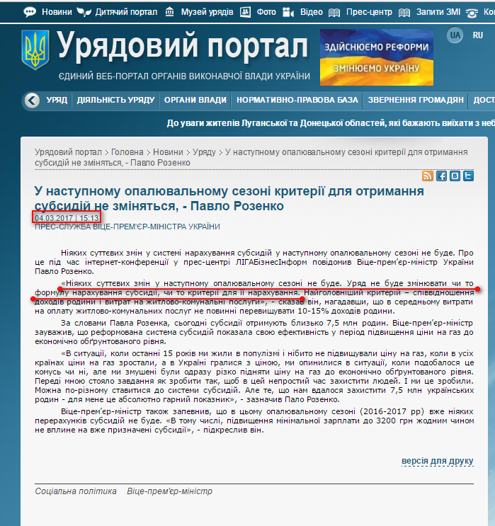 http://www.kmu.gov.ua/control/uk/publish/article?art_id=249790615&cat_id=244276429